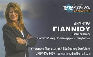 Dimitra Giannioy