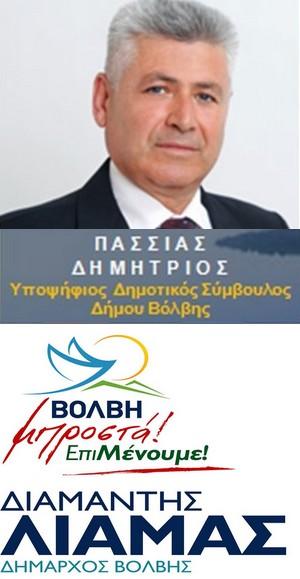 Πασσιάς Δημήτριος - Υποψήφιος Δημοτικός Σύμβουλος