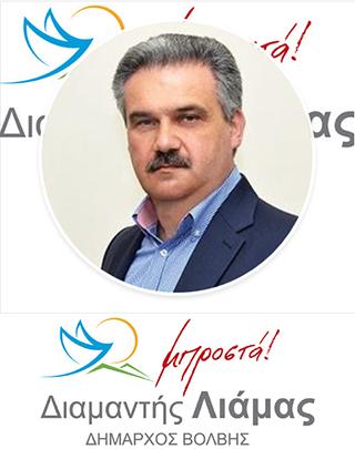 Λιάμας Διαμαντής, υποψήφιος δήμαρχος δήμου Βόλβης